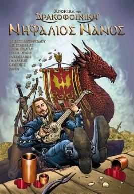 Cover by Yannis Rubulias