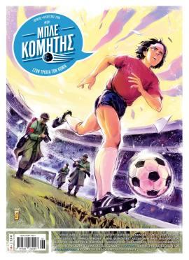 Cover by Manos Lagouvardos
