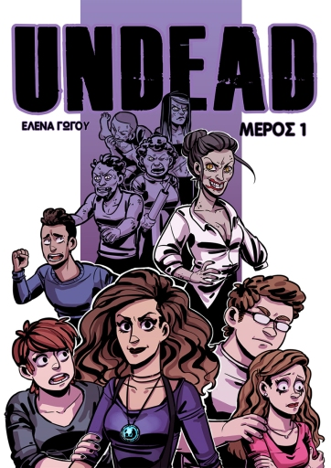Undead #1 Cover