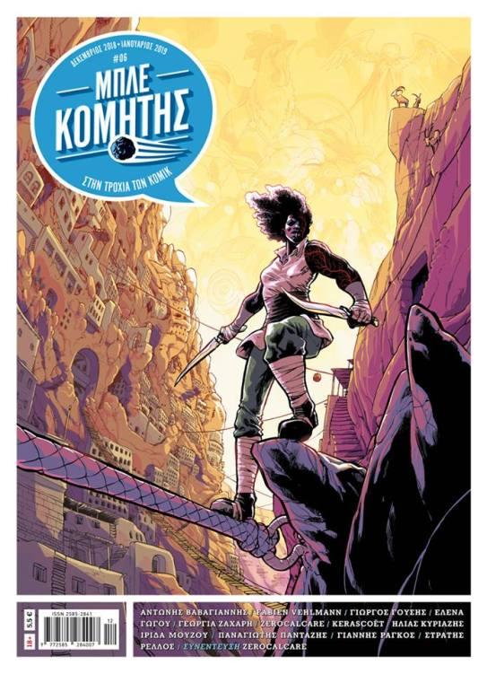 Cover by Ilias Kyriazis